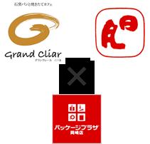 グランクレール、川村屋 × パッケージプラザ岡崎店