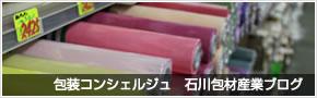 包装コンシェルジュ 石川包材産業ブログ